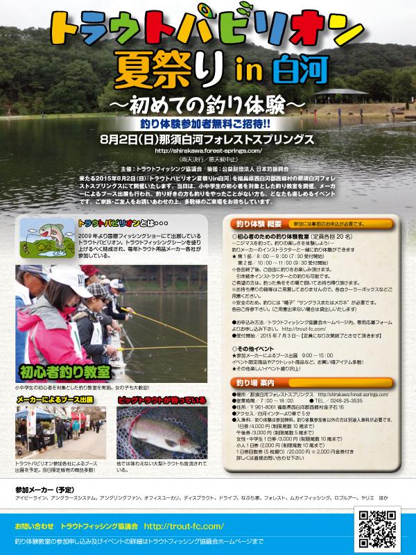 20150802TP_summerShirakawa